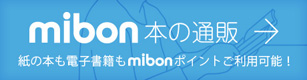 mibon本の通販