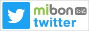 mibon 公式twitter