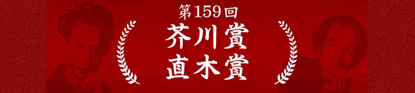 第159回 芥川・直木賞