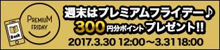 週末はプレミアムフライデー♪先着2,000名様限定 300円分ポイントプレゼント!!