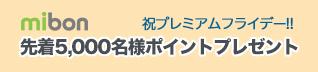 祝プレミアムフライデー♪先着5,000名様限!100円分ポイントプレゼント!!