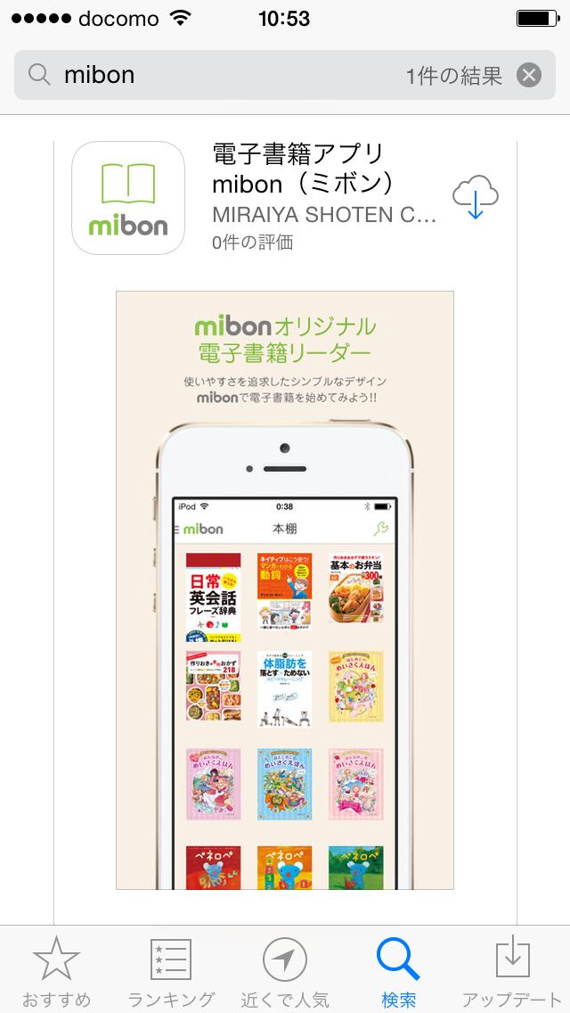 mibon(ミボン)