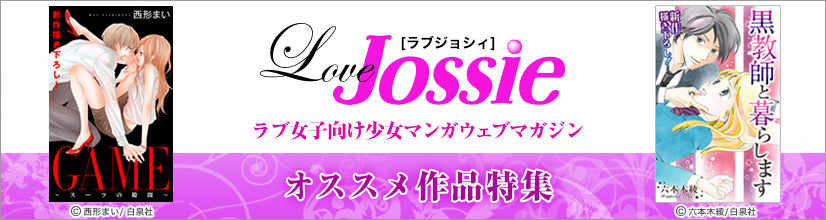 Love Jossie オススメ作品特集