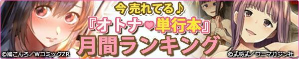 アダルト月刊ランキング:単行本