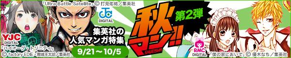 秋マン!! 2016【第2弾】   集英社の大人気タイトルが続々!