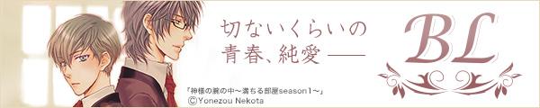 mibon(ミボン)BLコミック