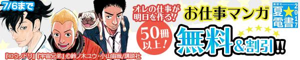 夏☆電書2017 第1週 男性漫画「オレの仕事が明日を作る!お仕事マンガ特集」