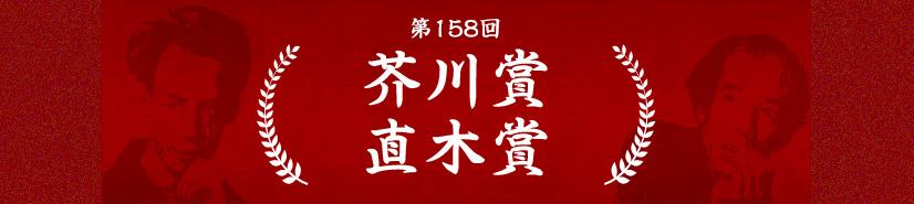 第158回 芥川・直木賞