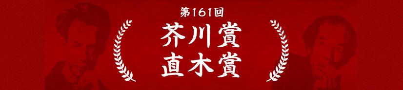第161回 芥川・直木賞