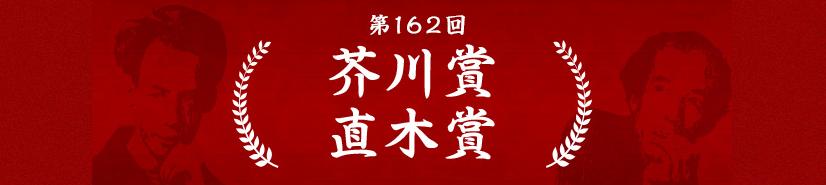 第162回 芥川・直木賞