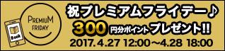 祝プレミアムフライデー♪先着2,000名様限定300円分ポイントプレゼント!!