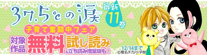 「37.5℃の涙」新刊記念!子育て奮闘中フェア