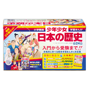 日本の歴史(24巻セット)
