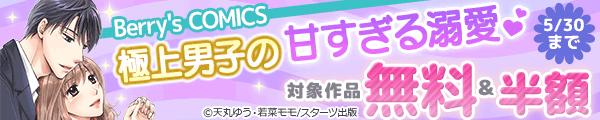 Berry's COMICS 極上男子の甘すぎる溺愛?最大10巻無料&半額キャンペーン