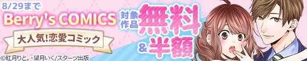Berry's COMICS 大人気!恋愛コミック 最大10巻無料&半額キャンペーン