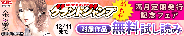 グランドジャンプめちゃ!隔月定期発行記念!! GJめちゃフェア