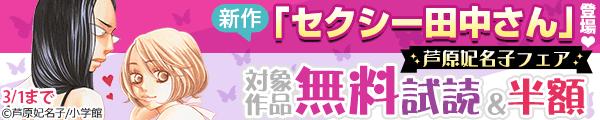 新作「セクシー田中さん」登場?芦原妃名子フェア