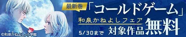 「コールドゲーム」最新巻!和泉かねよしフェア