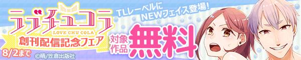 TLレーベルにNEWフェイス登場!【ラブチュコラ】創刊配信記念フェア
