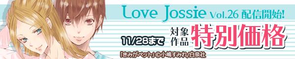 「Love Jossie」第26号配信記念割引キャンペーン