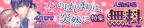 ラブきゅんコミック「恋のはじまりは、突然に」特集 1巻無料!
