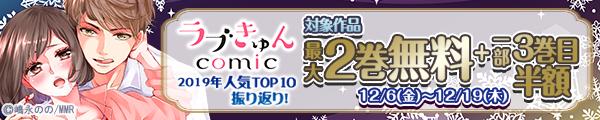 ラブきゅんcomic 2019年人気TOP10振り返り!無料&半額!