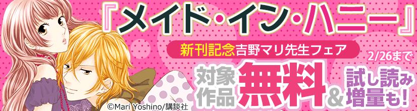 『メイド・イン・ハニー』新刊記念 吉野マリ先生フェア