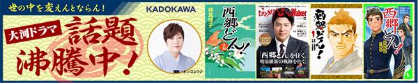 大河ドラマ『西郷どん』原作&関連商品特集