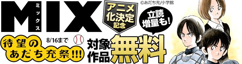 MIXアニメ化決定記念!!待望のあだち充祭!!!