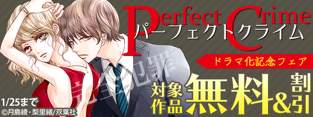 「Perfect Crime」ドラマ化記念原作コミックス・著者既刊【2巻無料&最大80%OFF】