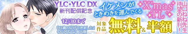 YLC・YLC DX新刊配信記念 イケメンがときめきを運んでくる X'mas TLフェア