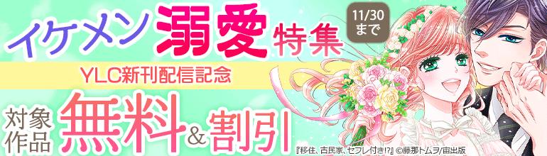 YLC新刊配信記念 イケメン溺愛特集