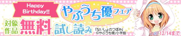 Happy Birthday!! やぶうち優フェア