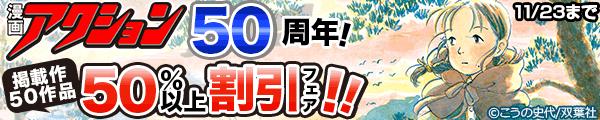 漫画アクション50周年!掲載作50作品50%以上割引フェア!
