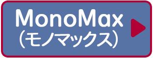 MonoMax(モノマックス)