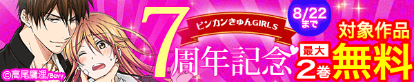 ビンカンきゅんGIRLS7周年記念★