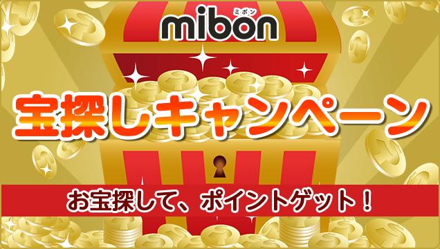 mibon宝探しポイントゲットイベント