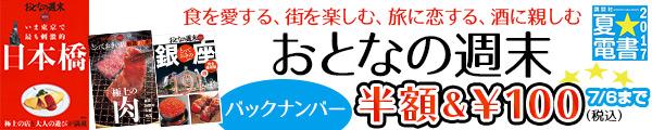 夏☆電書2017 「おとなの週末」バックナンバーフェア