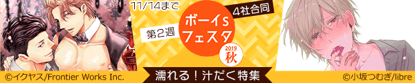 ボーイsフェスタ2019秋 2週目【濡れる!汁だく特集】