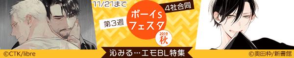 ボーイsフェスタ2019秋 3週目【沁みる…エモBL特集