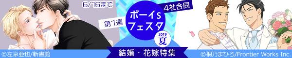 ボーイsフェスタ2019夏 1週目【結婚・花嫁特集】