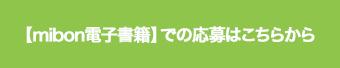 「講談社 春のマンガ祭り」mibon電子書籍 応募方法