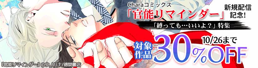 Charaコミックス「官能リマインダー」新規配信記念!「しばっても…いいよ?」特集
