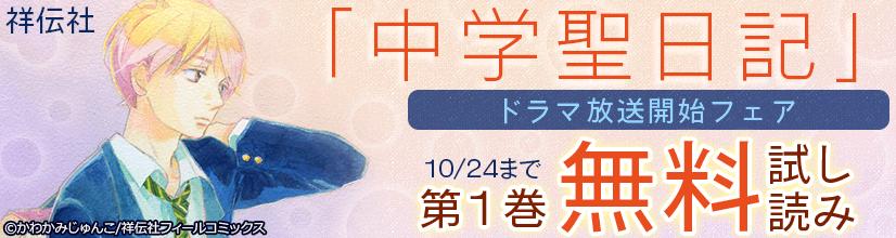「中学聖日記」ドラマ放送開始フェア