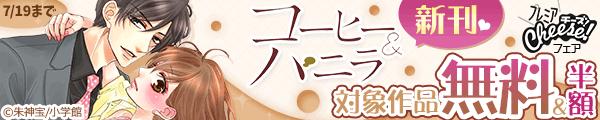 コーヒー&バニラ新刊?プレミアCheese!フェア