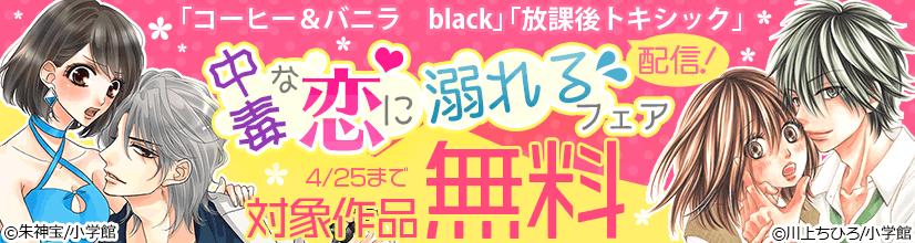 「コーヒー&バニラ black」「放課後トキシック」配信!中毒な愛に溺れるフェア