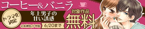 「コーヒー&バニラ」ドラマ化決定!年上男子の甘い誘惑