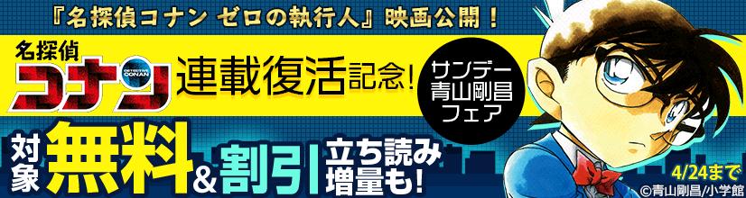 『名探偵コナン ゼロの執行人』映画公開&連載復活記念!!サンデー割引&青山剛昌キャンペーン!!