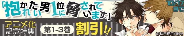アニメ化記念「だかいち」特集