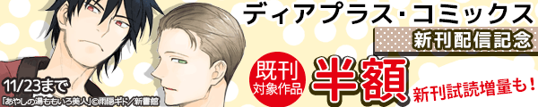 ディアプラス・コミックス新刊配信記念 既刊半額フェア